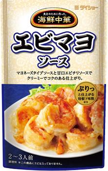 【40袋セット】海鮮中華 エビマヨソース