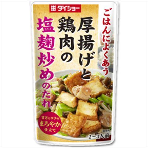 【10個セット】厚揚げと鶏肉の塩麹炒めのたれ