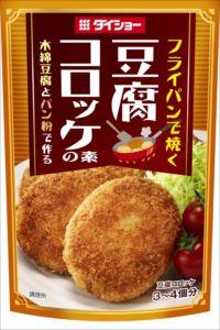 【新商品】フライパンで焼く 豆腐コロッケの素 10袋セット