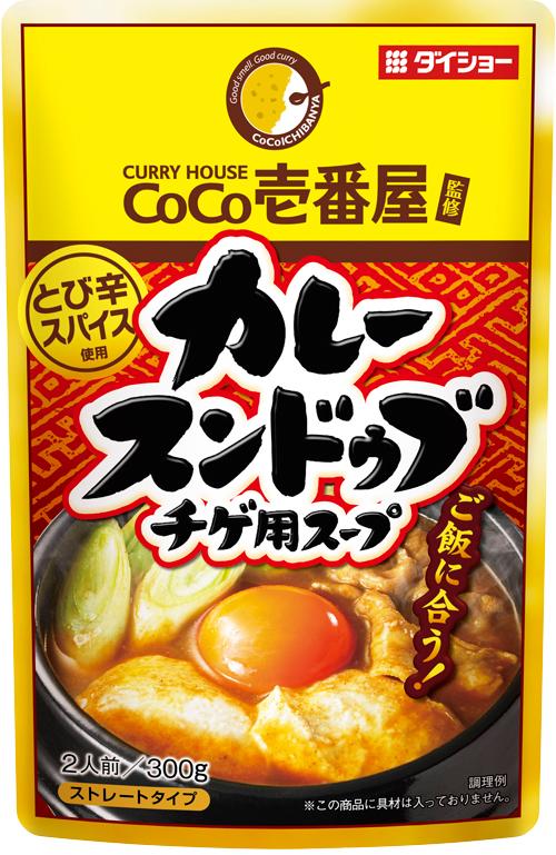 【10個セット】CoCo壱番屋 カレースンドゥブチゲ用スープ