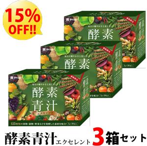 【15%オフ】酵素青汁 エクセレント おまとめ3箱