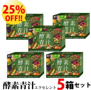 【25%オフ】酵素青汁 エクセレント おまとめ5箱
