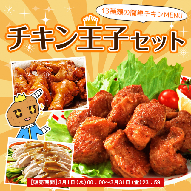 【期間限定!】13種類の簡単チキンMENU!チキン王子セット