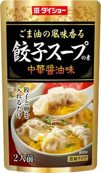 餃子スープの素