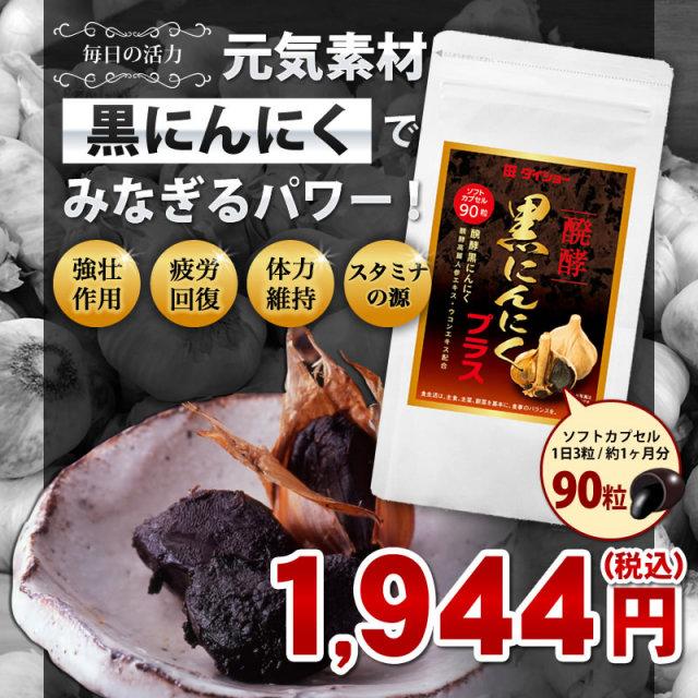 醗酵 黒にんにく プラス 1袋 90粒入り(約1ヶ月分)
