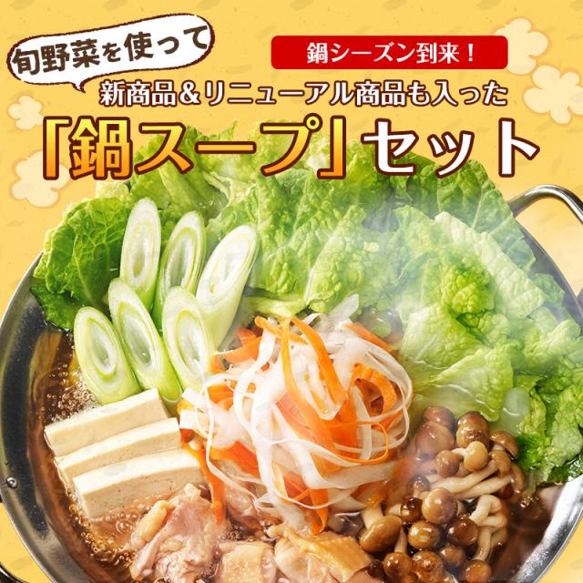 【送料無料】ダイショーの鍋スープ5袋セット(3種の組み合わせからお選びください)※2セット以上購入でミトン&鍋しきプレゼント!