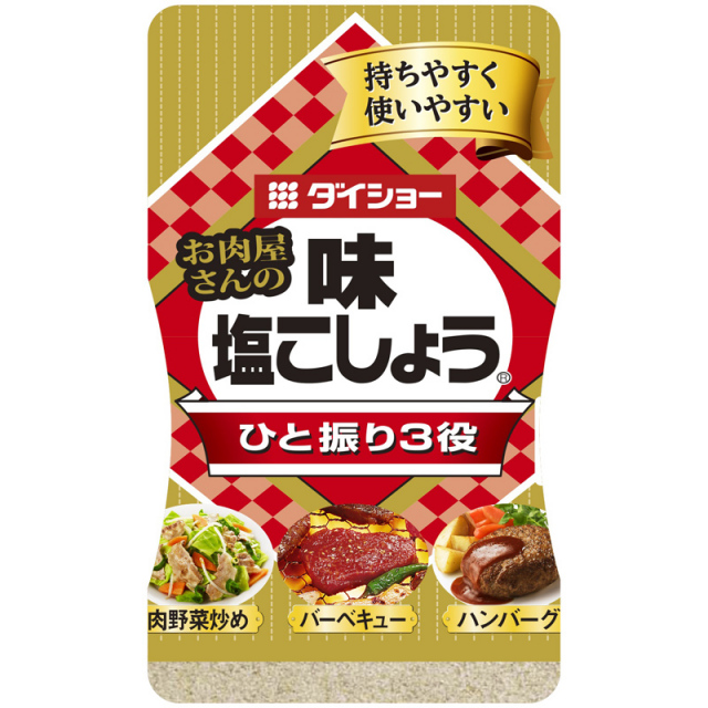 【15個セット】お肉屋さんの味・塩こしょう