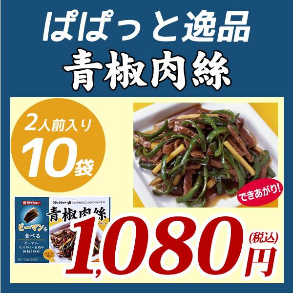【10個セット】ぱぱっと逸品 青椒肉絲のたれ