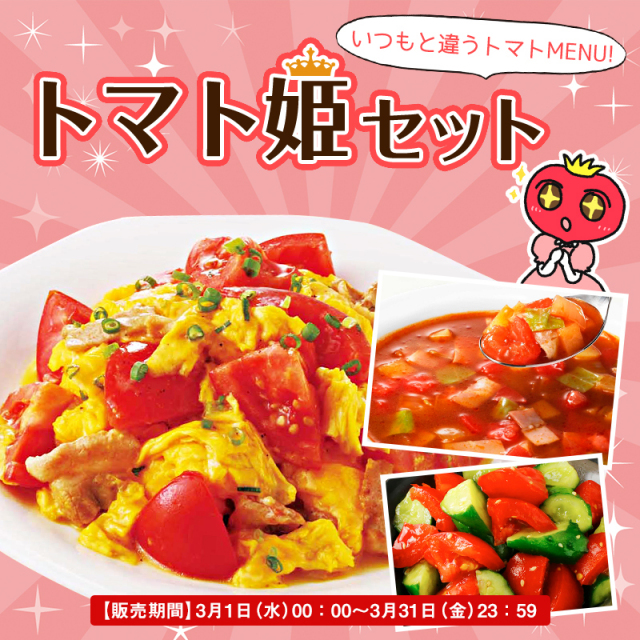 【期間限定!】いつもと違うトマトMENU!トマト姫セット