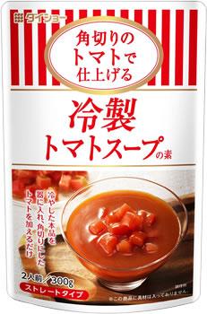 冷製トマトスープの素