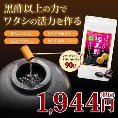 さらりと梅黒酢 1袋 90粒入り(約1ヶ月分)