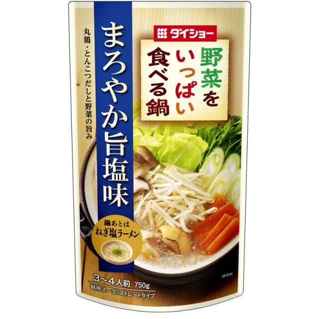 ダイショーの鍋スープ 【リニューアル】 野菜をいっぱい食べる鍋 まろやか旨塩 10個セット