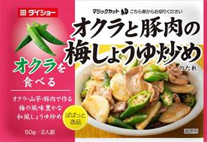 オクラと豚肉の梅しょうゆ炒め