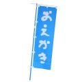 ノボリ 「おえかき」 1500×450 青地に白抜き文字