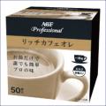 AGF プロフェッショナル リッチカフェオレ 1杯用 12g×50袋 ×8箱