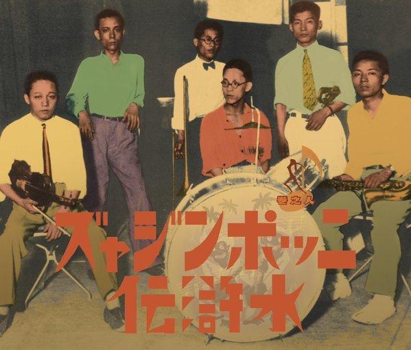 OK-5 ニッポンジャズ水滸伝 人之巻/V.A. [4CD]