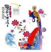AUR-16 日本禁歌集3 沖縄春歌集 海のチンボーラー/嘉手苅林昌 山里勇吉 他