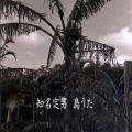 ASCD-2001 島うた/知名定男