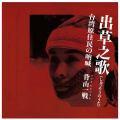 AUR-11 出草之歌 台湾原住民の吶喊 背山一戦 /NDU [DVD/CD]