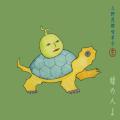 non-5 唄草子 其の弍 緑の人よ/上野茂都