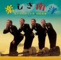 OK-1 楽しき南洋/あきれたぼういずと川田義雄  [2CD]