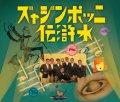 OK-3 ニッポンジャズ水滸伝 天之巻/V.A. [4CD]