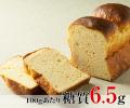 【糖質制限】香り立つ甘さとしっとり満足感!北海道リッチ・大豆ブリオッシュ モーニングブレッドタイプ