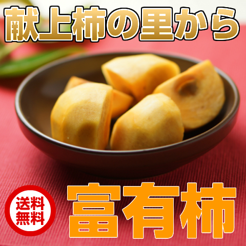 早割!【送料無料】◆皇室献上柿◆完熟特選富有柿L16玉予約順に11月1日から出荷します!