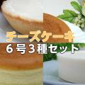 奥久慈のチーズケーキ6号3種(ベークド、レア、ホワイト)各1セット