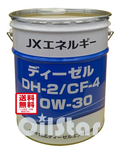 エンジンオイル JX ディーゼル DH-2/CF-4  20L ペール缶