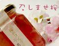 桜の花ジャム(コンフィチュール)