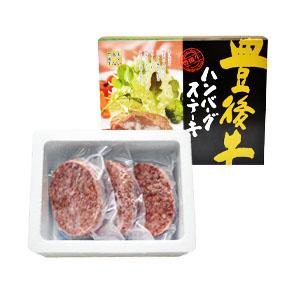 【豊後牛ハンバーグステーキ】3枚入り