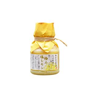 湯布院長寿畑【極み塩レモン】