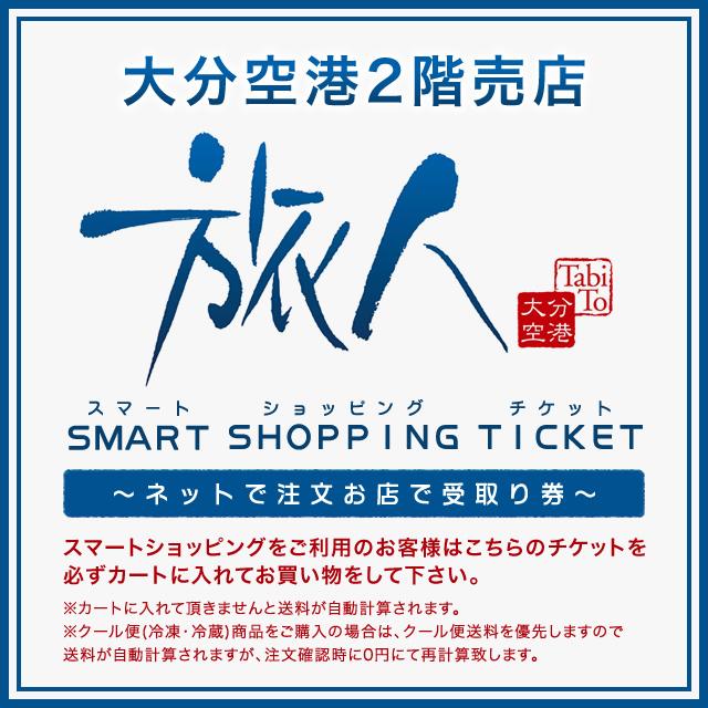 「旅人~たびと~」スマートショッピングチケット