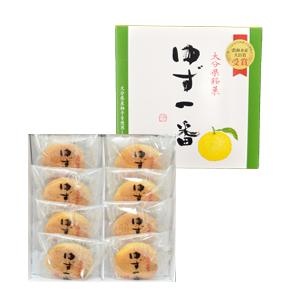 大分県銘菓 【ゆず一番】 8個入