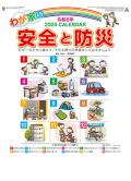 カレンダー2017年名入れ用『NK-437 おさんぽ日本カレンダー』新企画