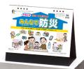 卓上カレンダー2017年名入れ用  『NK-566卓上カレンダー おさんぽ日本』新企画