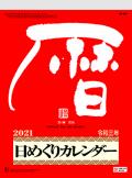 カレンダー2017年家庭用(小売)『NK-604 メモ付日めくりカレンダー(9号)』