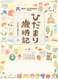 カレンダー 2017年名入れ用 『NK-68 ひだまり歳時記〜のんびり暮らそう〜』新企画
