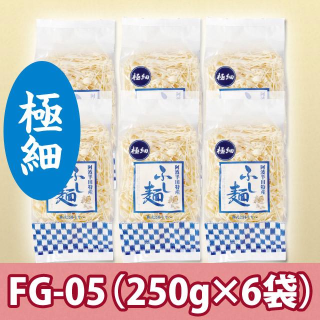 極細めんのふしめん6袋【FG-05】乾麺タイプ