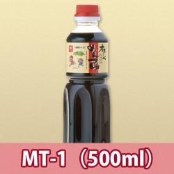 濃縮つゆ・単品(500ml×1本)【MT-1】
