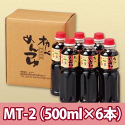 濃縮つゆ・6本セット(500ml×6本)【MT-2】