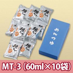 ストレートつゆ・10袋セット(60ml×10袋)【MT-3】