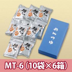 ストレートつゆ・6箱セット([60ml×10袋]×6箱)【MT-6】