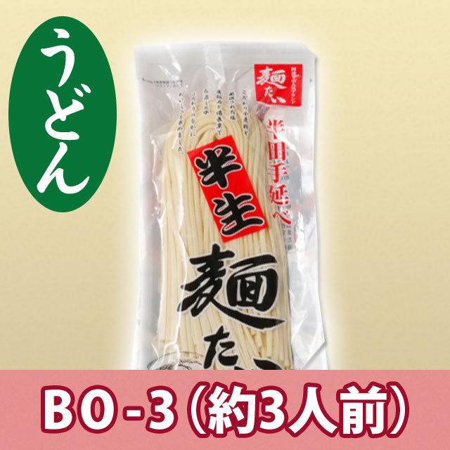 半生うどんバラ3人前【BO-3】