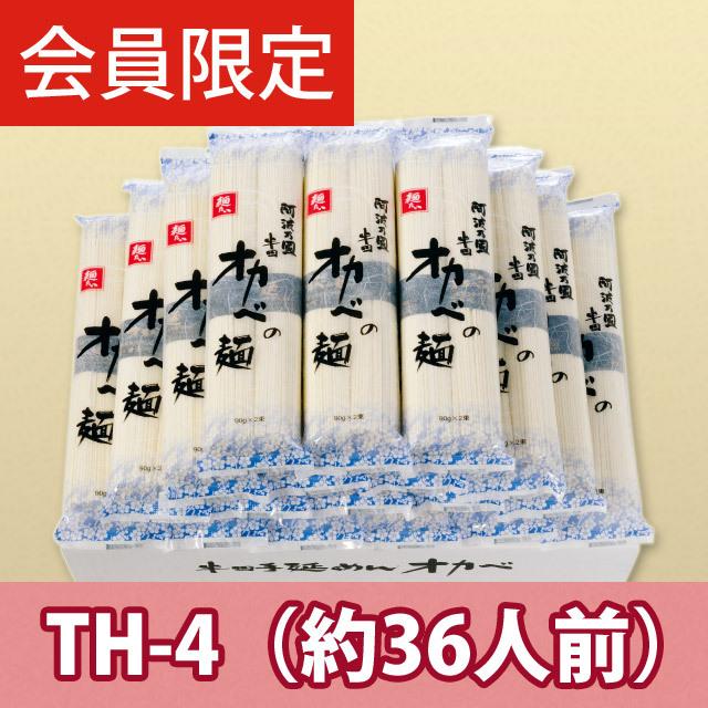 【会員限定】半田手延めん(オカベの麺)36人前【TH-4】