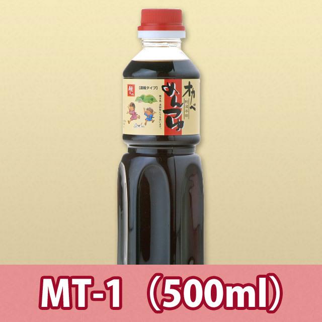 濃縮つゆ・単品【MT-1】500ml×1本