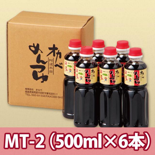 濃縮つゆ【MT-2】