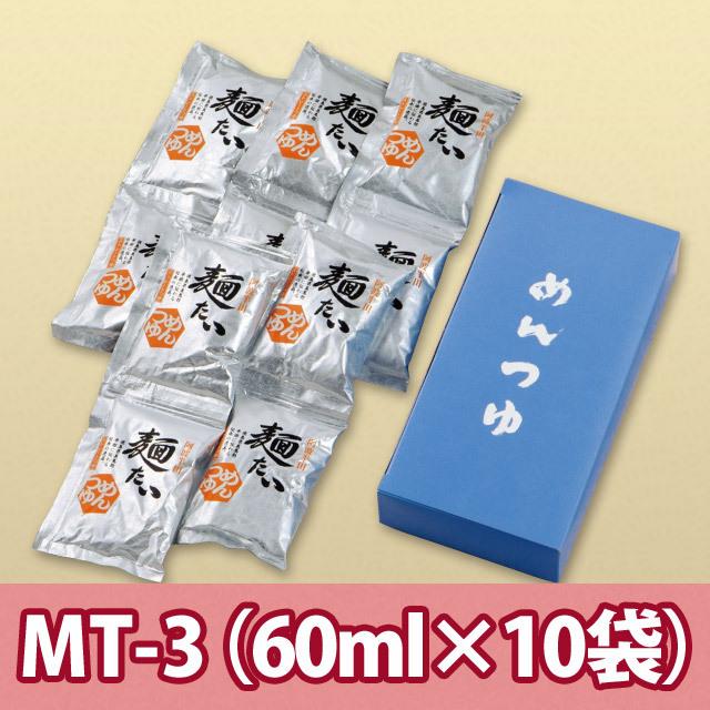 ストレートつゆ・10袋セット【MT-3】
