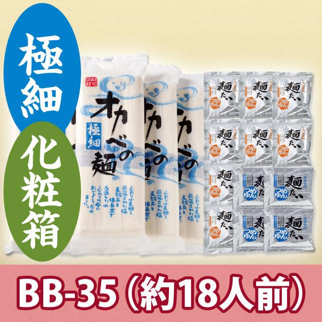 【夏季限定】極細めんつゆセット化粧箱18人前【BB-35】乾麺タイプ